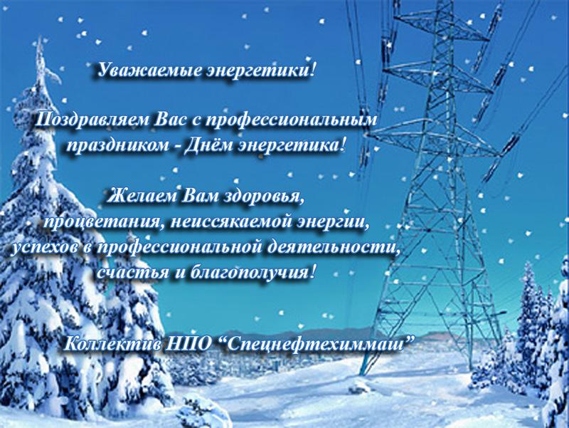 Картинки прикольных, открытка с днем энергетика новое поздравление